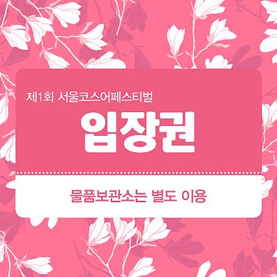 제1회 서울코스어페스티벌-코스피크 피크닉 입장권