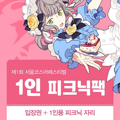 제1회 서울코스어페스티벌-코스피크 1인 피크닉팩