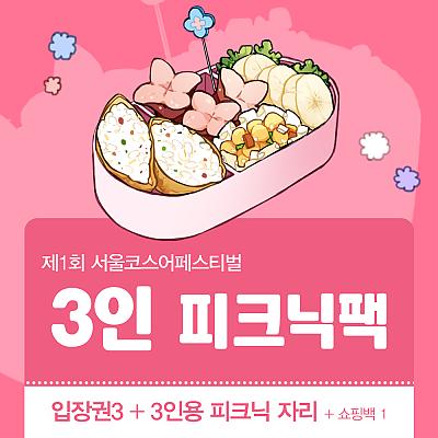 제1회 서울코스어페스티벌-코스피크 3인 피크닉팩