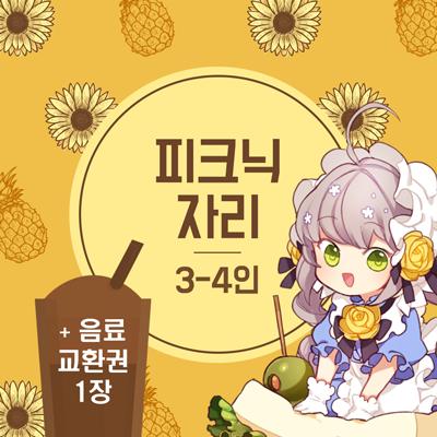 제2회 코스피크&카페 피크닉자리 3-4인용