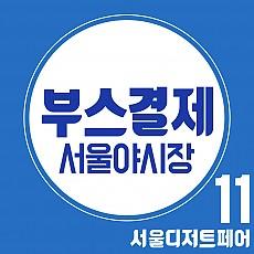 제11회 서디페 [서울야시장] 부스결제 (전시A 부스 / 부가세 포함가)