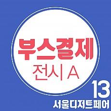 제13회 서디페 [초코전] 부스결제 (전시A 부스 / 부가세 포함가)